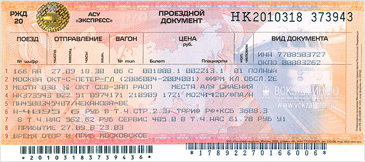 Билет на самолет москва-санкт-петербург цена билета самолет москва мурманск